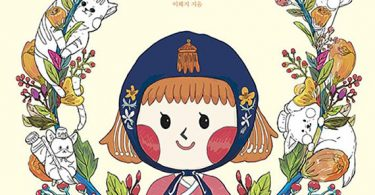 Daily Coloring Book cover (korean coloring book)