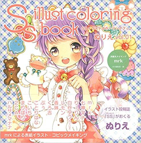 SS Illust Coloring Book - Volume 1