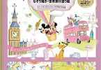 Japanese Disney 145x100 - World Travel Disney Painting  Coloring Book Review