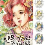 Girl with Poem Face Coloring Tutorial Book