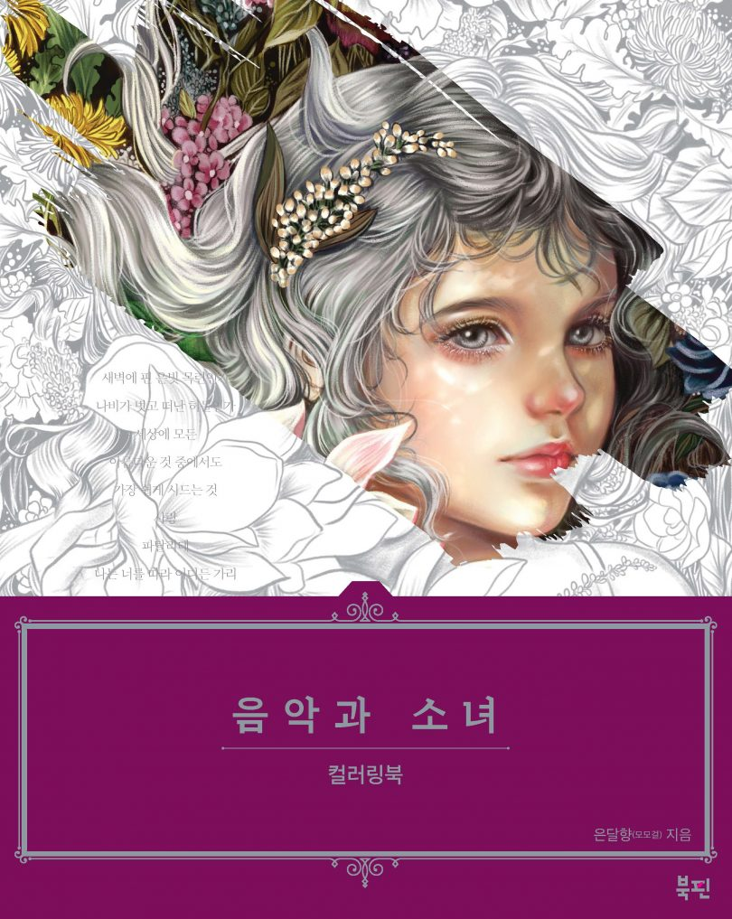Girls with Music Coloring book by momo girl