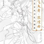 Bichunmu Chinese Coloring Book Review