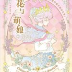 Coloring Book of Flowers & Sweetgirls