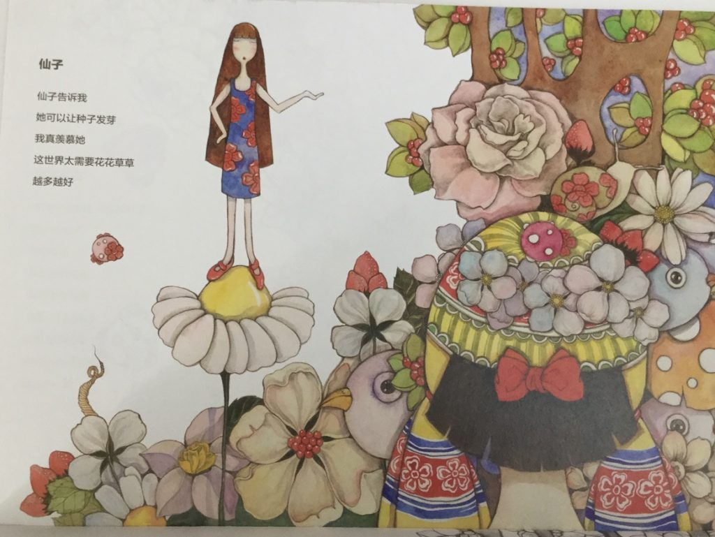 colored page of girl on flower from the book The Story of the Seed