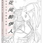Beauty Drunken Flowers 2 Chinese Coloring Book