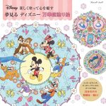 Dreaming Disney Kaleidoscope Coloring Book Review