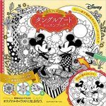 Disney Tangling Japanese Coloring Book