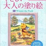 Winnie the Pooh Japanese Coloring Book