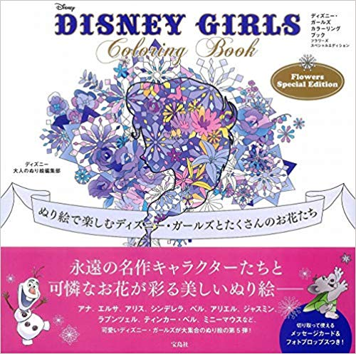 Disney Girls Flowers Special Edition Coloring Book