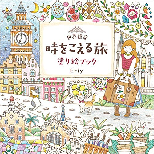 World Heritage Traveling Over Time Coloring Book