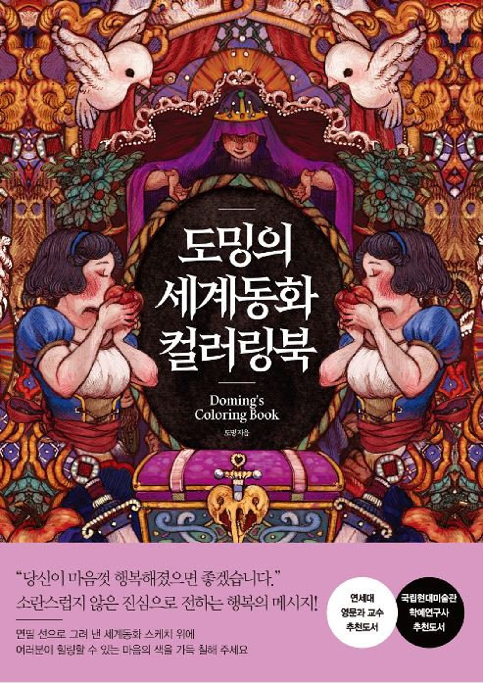 Doming's Coloring Book