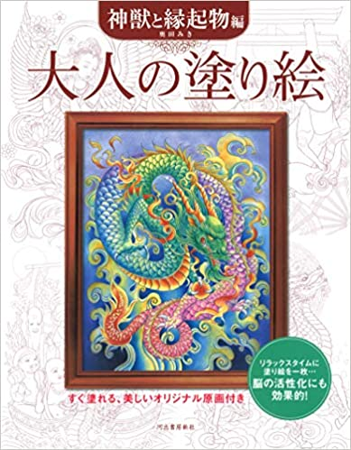 God Beast and Good Luck Hen- Japanese  Coloring Book