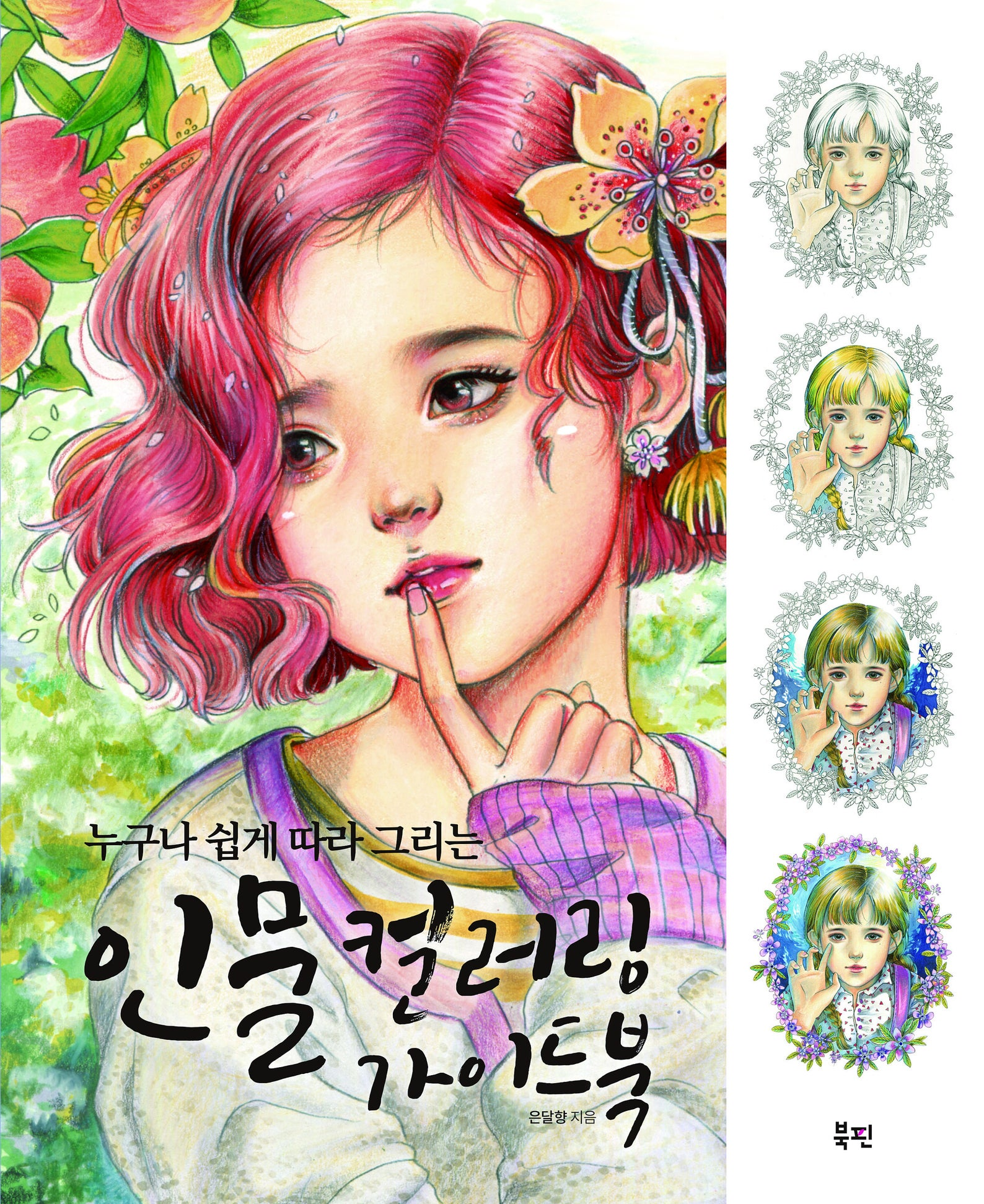 Girl with Poem Coloring Tutorial Book Review