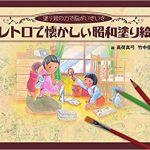 Retro And Nostalgic Coloring Book Review