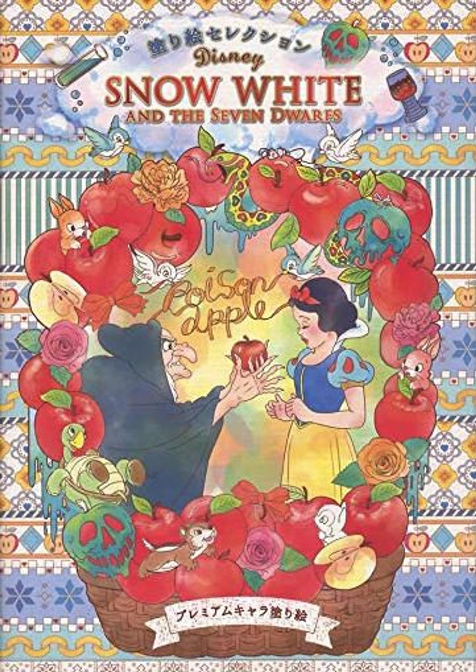 Snow White Japanese Coloring Book