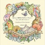 Symphony of Cute Animals Colouring Book Review