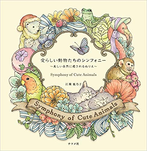 Symphony of Cute Animals Colouring Book