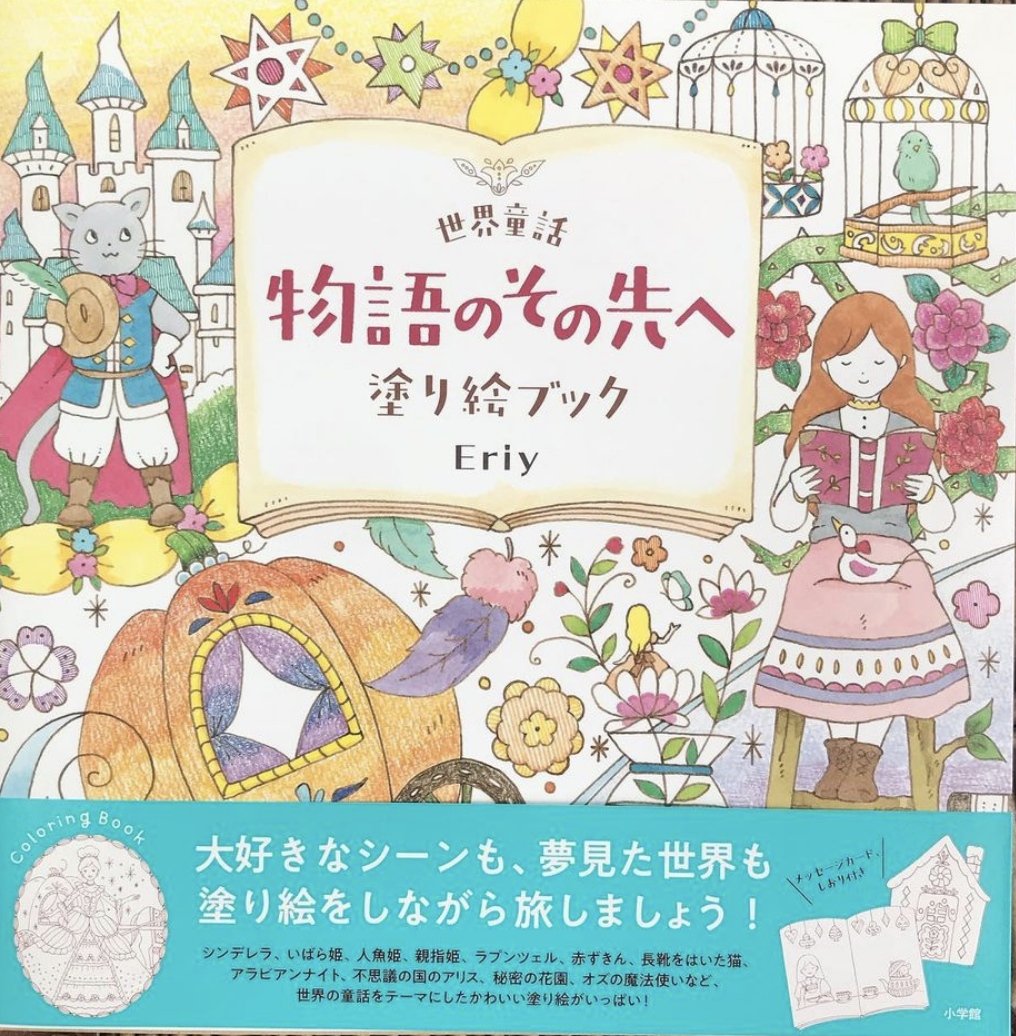 Beyond the World Fairy Tale Story Coloring Book