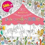 Amusement in the Secret Forest Coloring Book Review