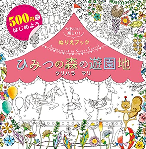 Amusement in the Secret Forest Coloring Book