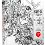 The Magic of Lines Drawing and Illustration Book Review