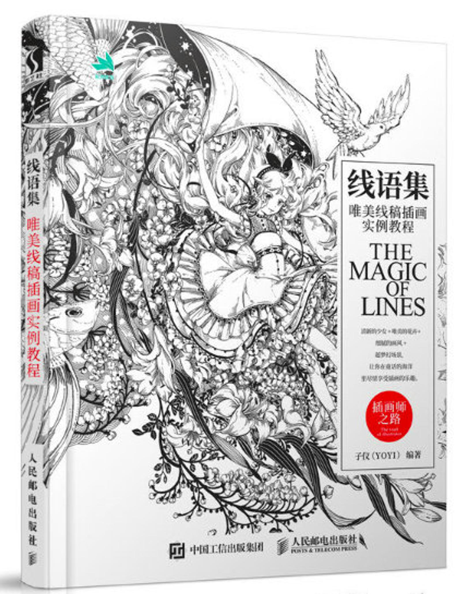 The Magic of Lines Drawing and Illustration Book