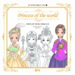 Princess of the World Coloring and Paper Doll Book Review