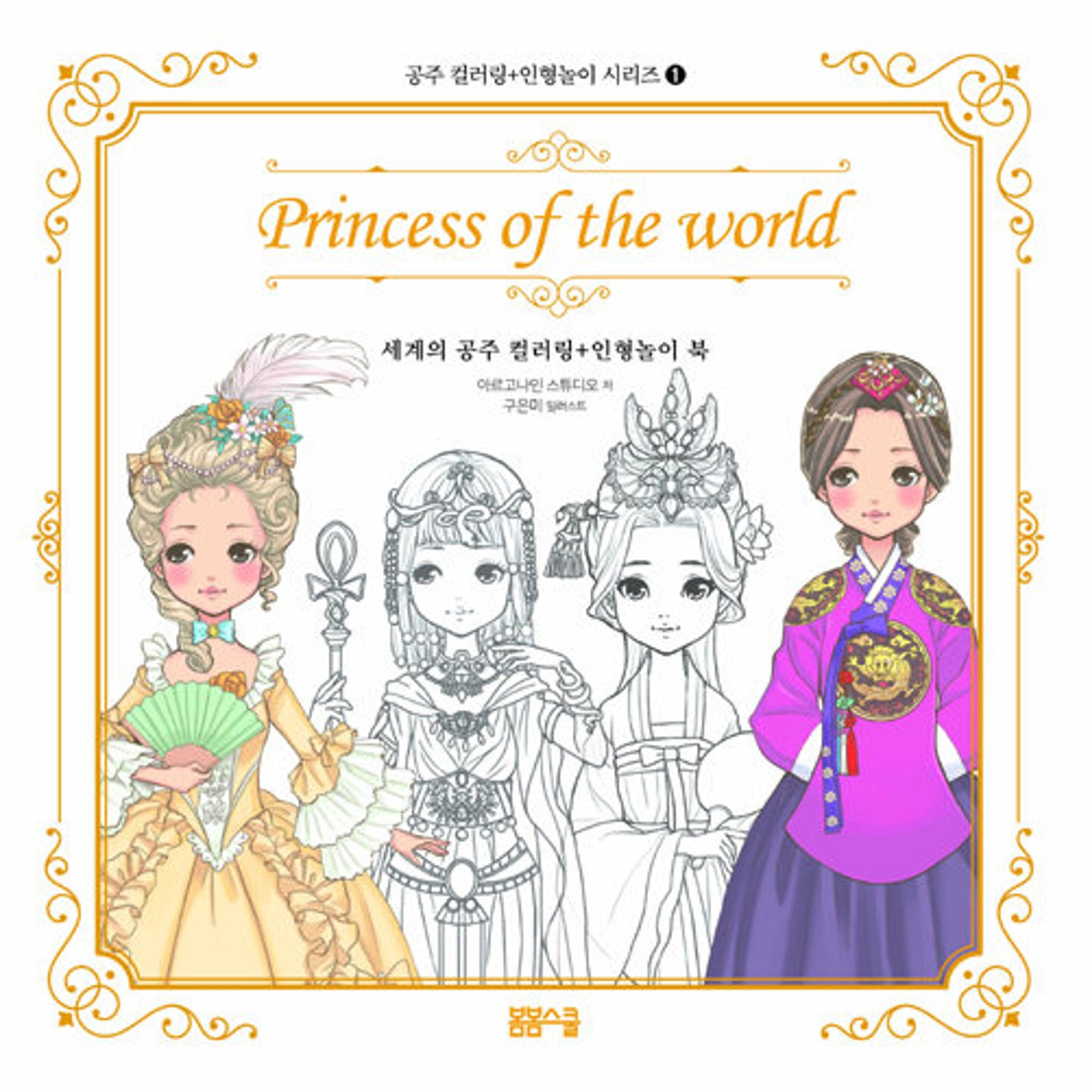 Princess of the World Coloring and Paper Doll Book
