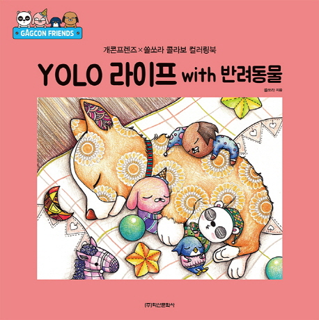 Yolo, Life with Pets Coloring Book