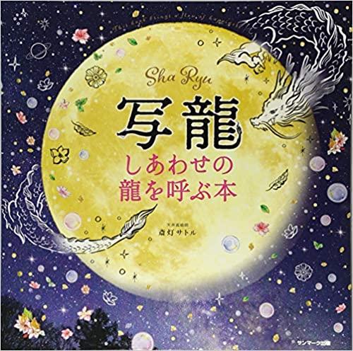 Sha Ryu Japanese Coloring Book
