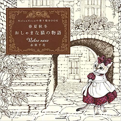 Nelco Neco Story of Precious Cats Coloring Book