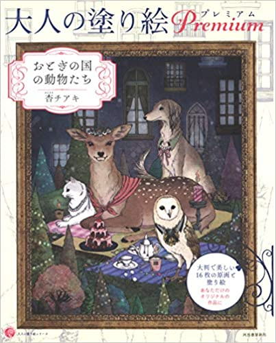 Fairyland Animals Coloring Book