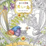 Beautiful Birds Coloring Book Review