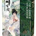Ya Ya Guo Feng Watercolor Technique   Art and Coloring Book Review