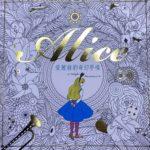 Alice's Fantasy Dreamland: Colorful Wonderland Coloring Book Review