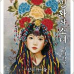 Girls with Folk Painting Coloring Book Review