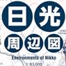 日光観光マップ (Nikko Tourist Map)