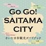 GOGO! SAITAMA CITY さいたま市観光ガイドブック