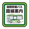 国際興業バス路線図