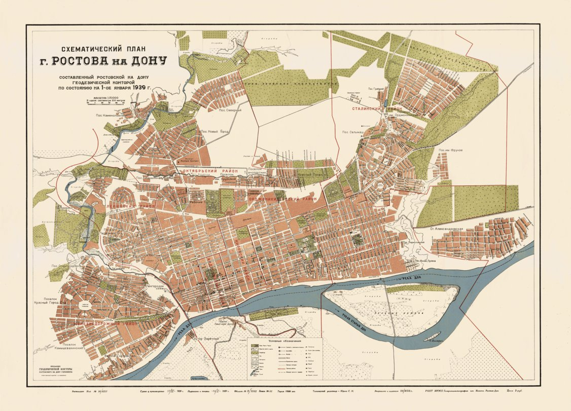 Ростов-на-Дону. план города, 1939. Rostov-on-Don City Map - Waldin ...
