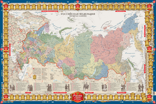 Russia from Rurik to Putin Wall Map (in Russian)