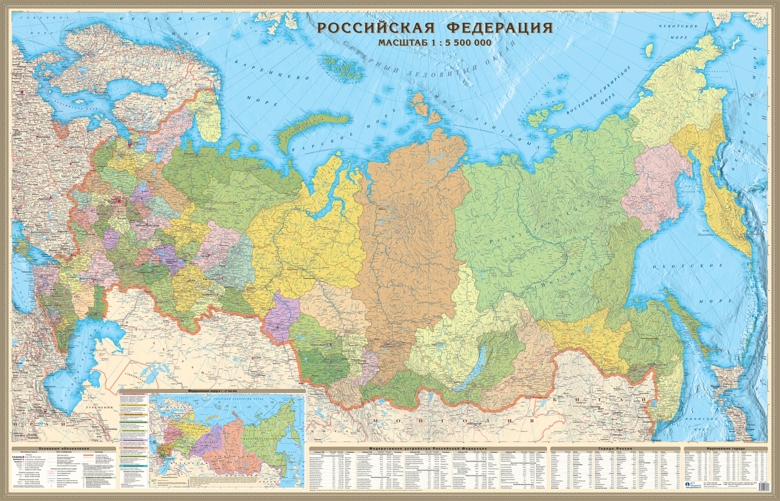 Russia Wall Map (in Russian)