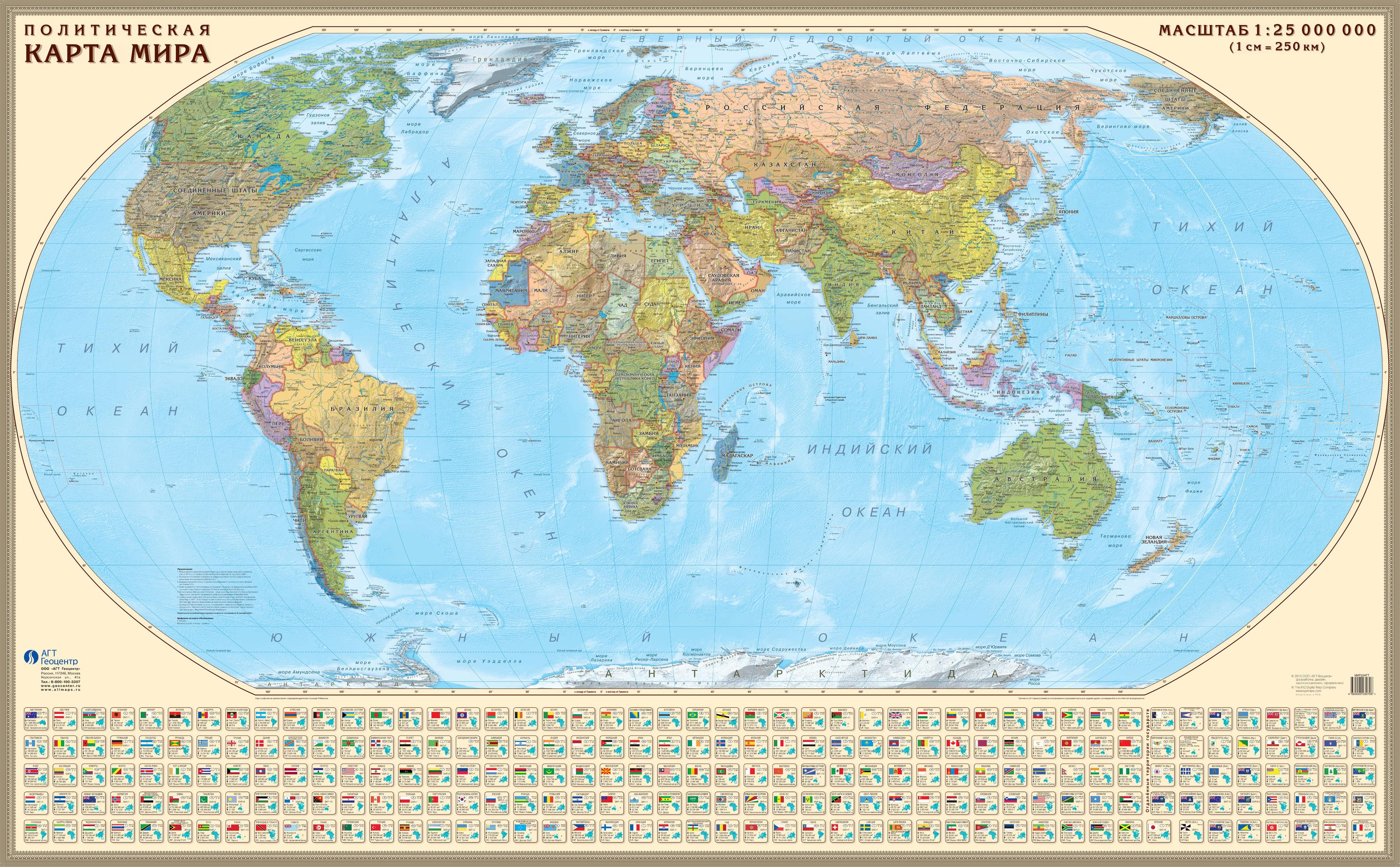 World Wall Map 1:25,000,000 - Robinson Projection (in Russian)