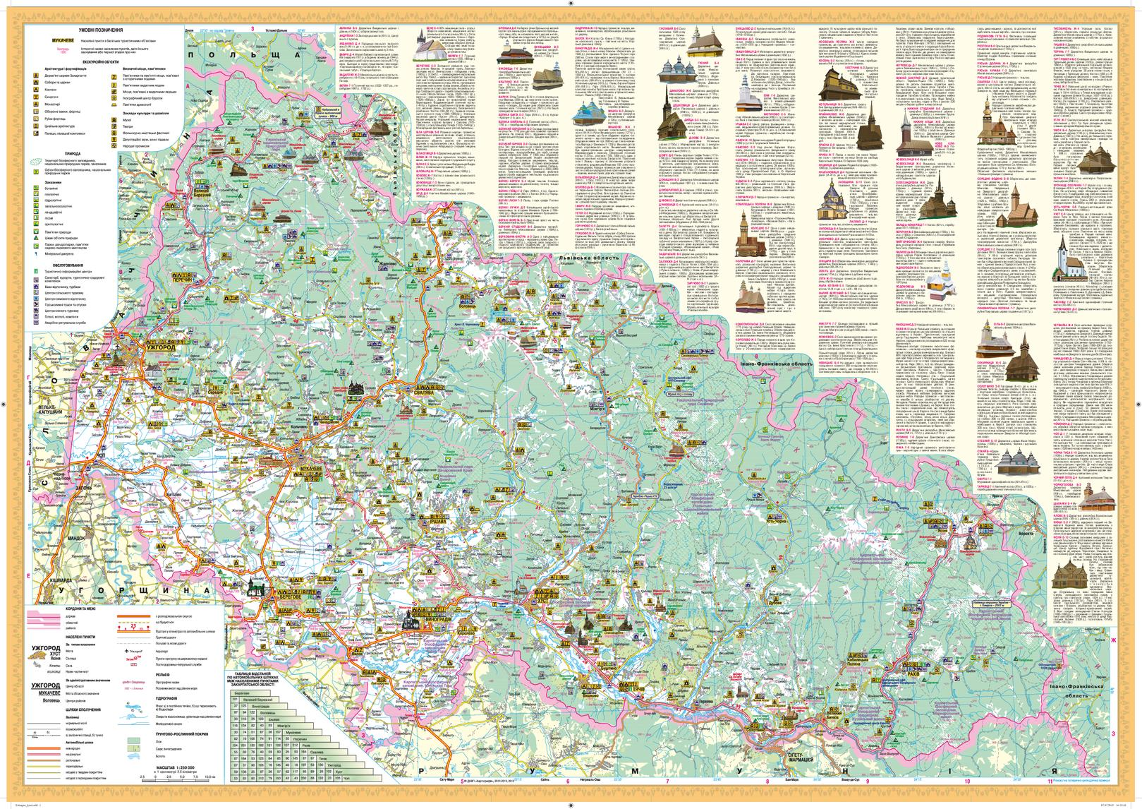 Zakarpatska oblast Wall Map - Ukrainian