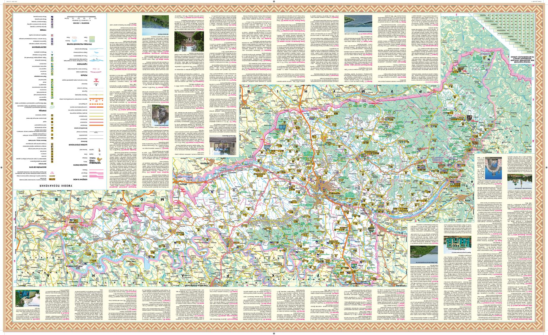 Chernivetska oblast Wall Map - Ukrainian