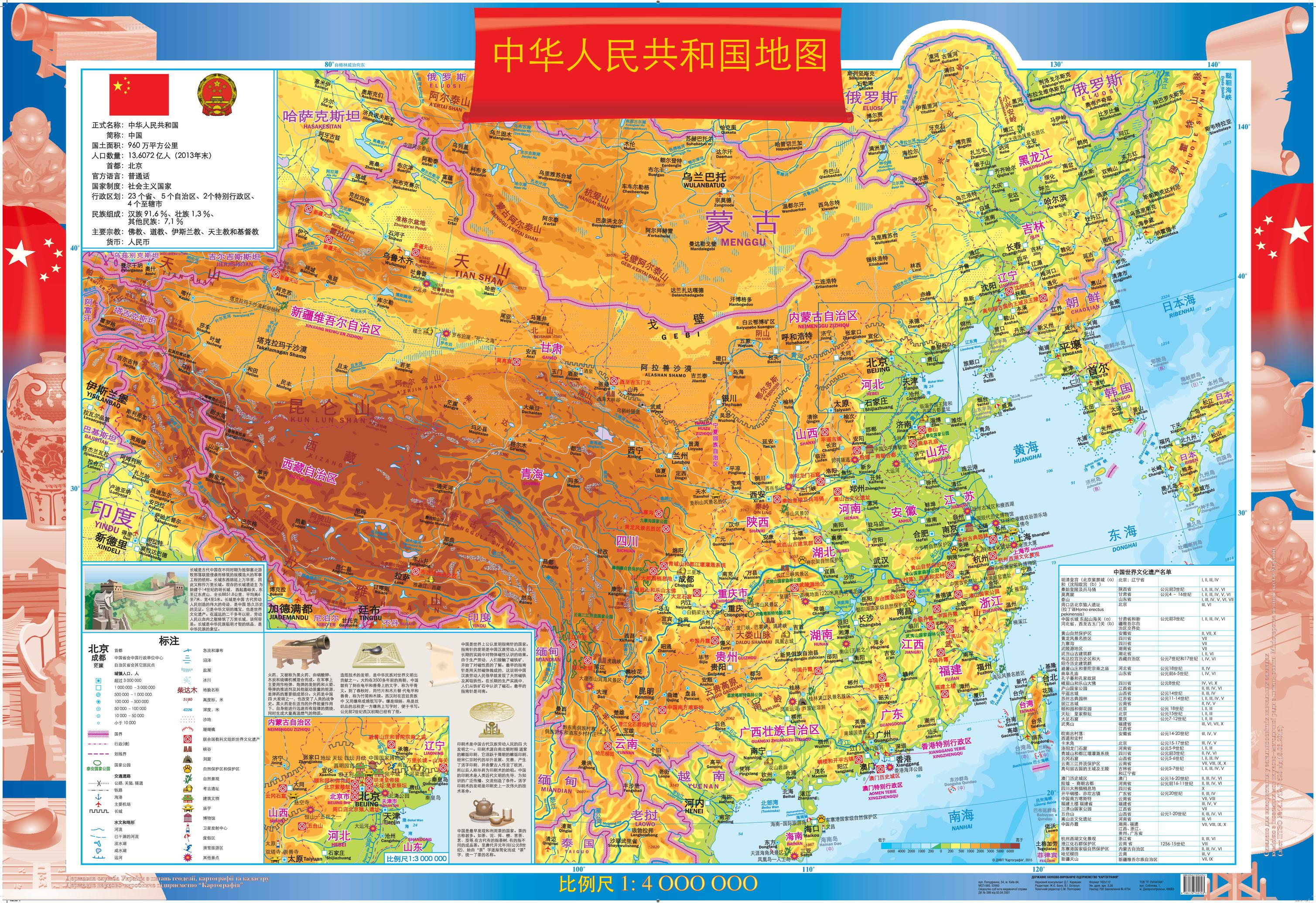 China Wall Map Chinese Extra Large