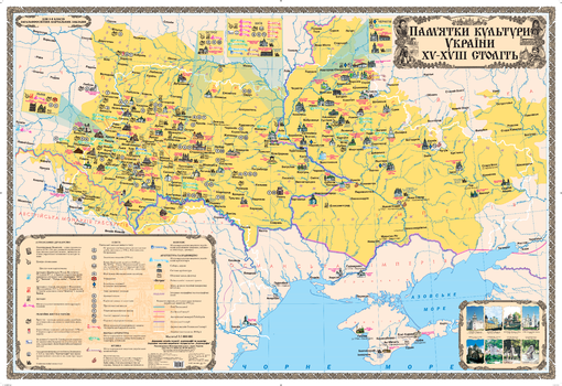 Cultural Monuments of Ukraine in the 15th – 18th Centries - Ukrainian - Extra Large