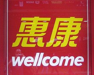 Andrew Orme | Wellcome | Causeway Bay, Hong Kong, China