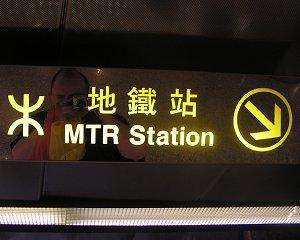 Andrew Orme | Central MTR Station | Vicwood Plaza, Hong Kong, China