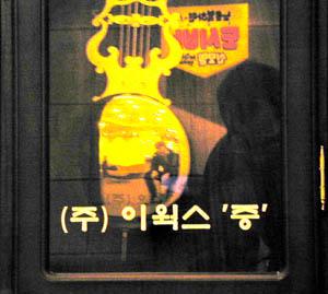 Jon Dunbar | Korean grandfather clock | Yongsan, Seoul, South Korea